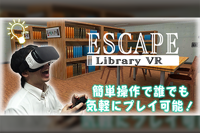 Escape Library VR