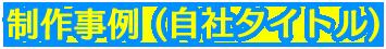 制作事例(自社タイトル)