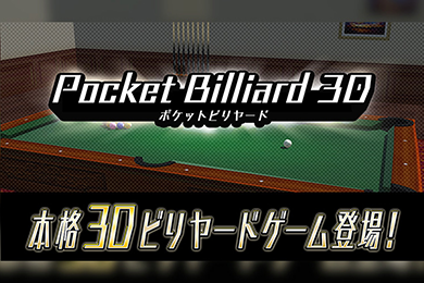 Pocket Billiard 3D