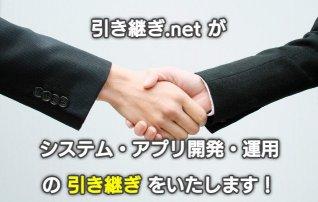 引き継ぎ.net